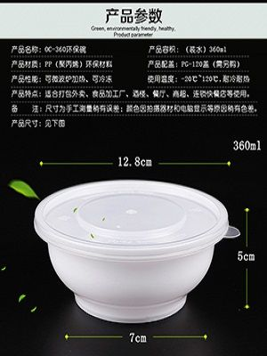 360环保碗