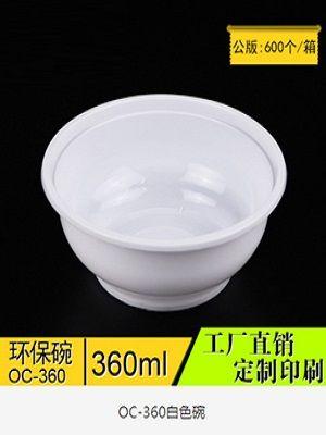 360注塑碗